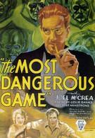 Самая опасная игра (1932)