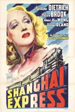 Постер фильма Шанхайский экспресс (1932)