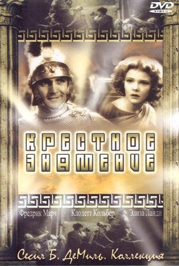 Постер фильма Крестное знамение (1932)
