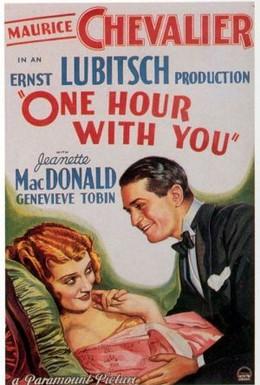 Постер фильма Один час с тобой (1932)