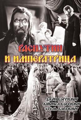 Постер фильма Распутин и императрица (1932)