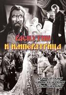 Распутин и императрица (1932)