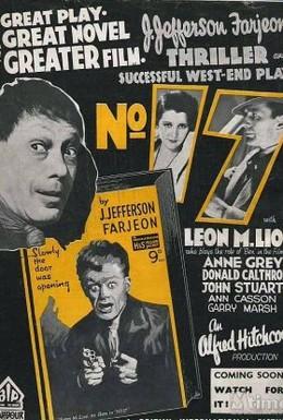 Постер фильма Номер семнадцать (1932)