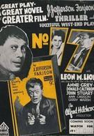 Номер семнадцать (1932)