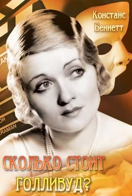 Постер фильма Сколько стоит Голливуд? (1932)