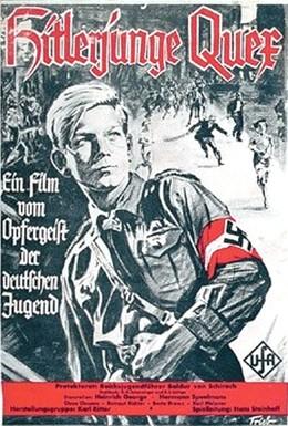 Постер фильма Юный гитлеровец Квекс (1933)