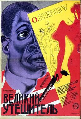 Постер фильма Великий утешитель (1933)