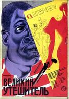 Великий утешитель (1933)