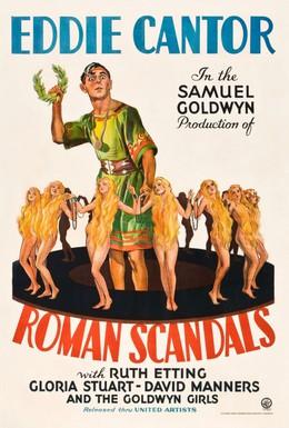 Постер фильма Римские сплетни (1933)