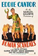 Римские сплетни (1933)