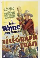 Телеграф (1933)