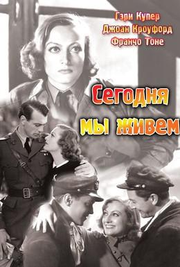 Постер фильма Сегодня мы живём (1933)