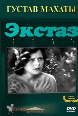 Постер фильма Экстаз (1933)