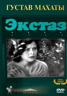 Экстаз (1933)