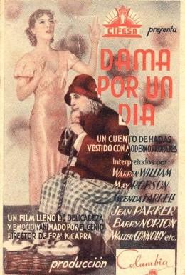 Постер фильма Леди на один день (1933)