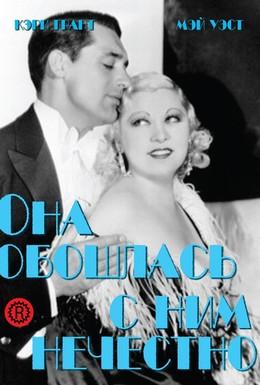 Постер фильма Она обошлась с ним нечестно (1933)