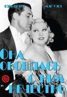 Она обошлась с ним нечестно (1933)