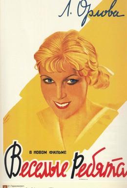 Постер фильма Весёлые ребята (1934)