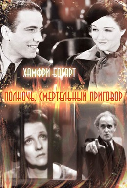 Постер фильма Полночь. Смертельный приговор (1934)