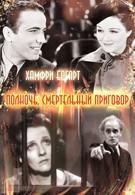 Полночь. Смертельный приговор (1934)