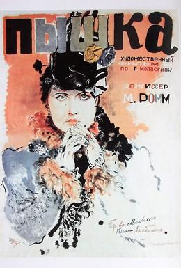 Постер фильма Пышка (1934)