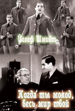 Постер фильма Когда ты молод, весь мир твой (1934)