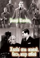 Когда ты молод, весь мир твой (1934)