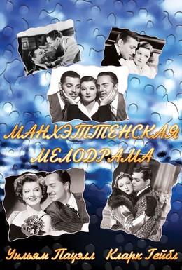 Постер фильма Манхэттенская мелодрама (1934)
