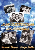 Манхэттенская мелодрама (1934)