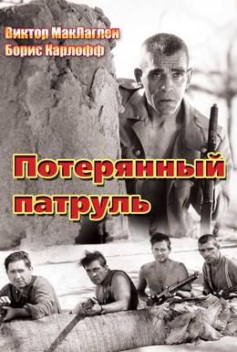 Постер фильма Потерянный патруль (1934)