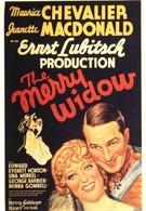 Веселая вдова (1934)