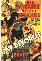 Веселый развод (1934)