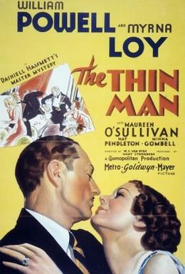 Постер фильма Тонкий человек (1934)