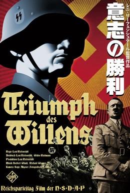 Постер фильма Триумф воли (1935)