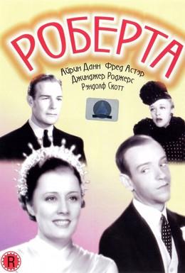 Постер фильма Роберта (1935)