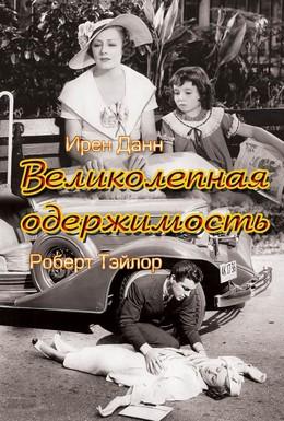 Постер фильма Великолепная одержимость (1935)