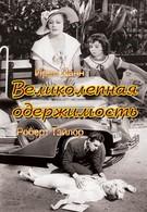 Великолепная одержимость (1935)