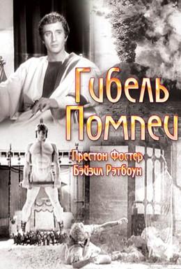 Постер фильма Гибель Помпеи (1935)