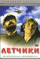 Летчики (1935)