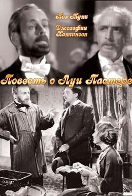 Постер фильма Повесть о Луи Пастере (1936)