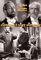 Повесть о Луи Пастере (1936)