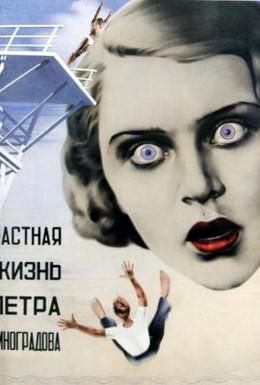 Постер фильма Частная жизнь Петра Виноградова (1934)