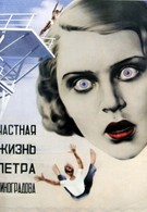 Частная жизнь Петра Виноградова (1934)