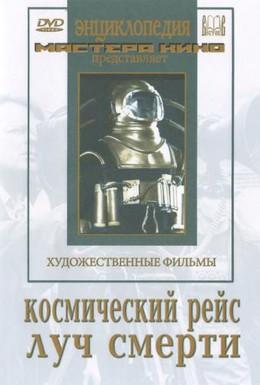 Постер фильма Космический рейс (1936)