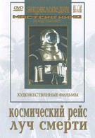 Космический рейс (1935)