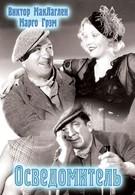 Осведомитель (1935)