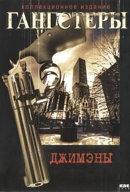 Постер фильма Джимены (1935)