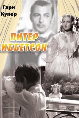 Постер фильма Питер Иббетсон (1935)