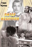 Питер Иббетсон (1935)