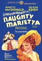 Капризная Мариетта (1935)